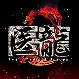 「医龍2 Team Medical Dragon」オリジナルサウンドトラック