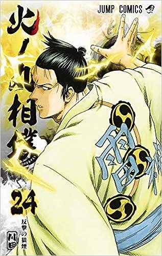 相撲 火 ノ 丸
