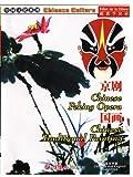 Chinese Traditional Painting & Chinese Peking Opera