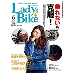 Lady's Bike 最新号 サムネイル