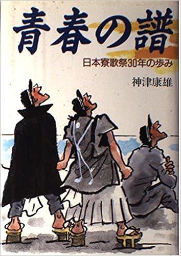 青春の譜―日本寮歌祭30年の歩み ...