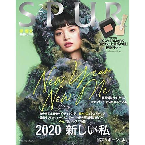 SPUR 2020年2月号 画像