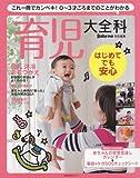 Baby-mo特別編集 育児大全科―これ一冊でカンペキ! 0〜3才ごろまでのことがわかる (主婦の友生活シリーズ)