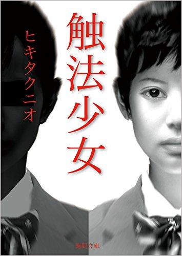 触法少女 (徳間文庫)