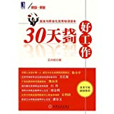 30 days to find a good job [paperback]