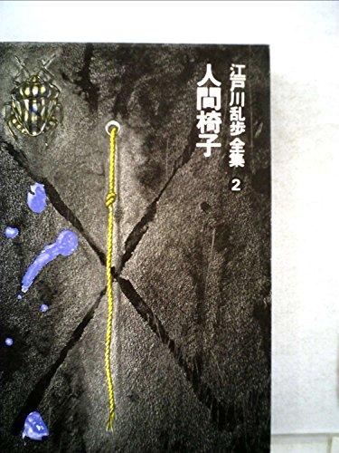 江戸川乱歩全集〈第2巻〉人間椅子 (1979年)