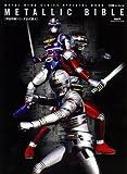 Metal Hero Series/メタルヒーローシリーズ