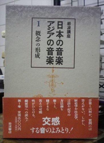 岩波講座 日本の音楽・アジアの音楽〈第1巻〉概念の形成