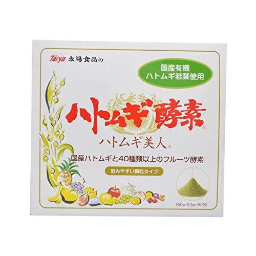 太陽食品 ハトムギ酵素 国産有機若葉使用 <150g(2.5g×60包)> 2箱セット B0096A033E