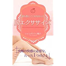 Vaginal exercises that nobody taught you: Just one condition for ultimate pleasure (Japanese Edition)