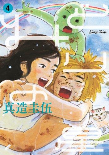 みどりの星 4 (ビッグコミックス)