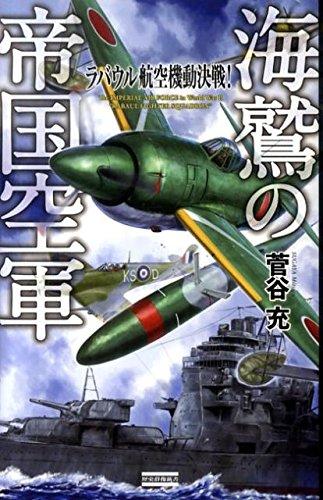 海鷲の帝国空軍