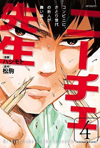 ニーチェ先生~コンビニに、さとり世代の新人が舞い降りた~ (4) (MFコミックス ジーンシリーズ)