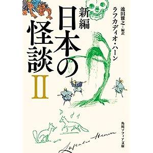 新編 日本の怪談 II (角川ソフィア文庫) [Kindle版]