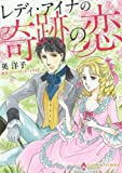 レディ・アイナの奇跡の恋 (エメラルドコミックス/ハーモニィコミックス)