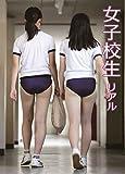 女子校生リアル 体育の時間