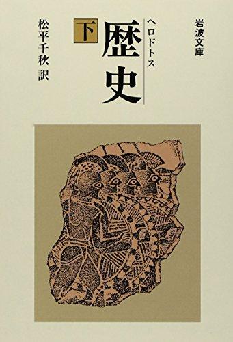 歴史 下 (岩波文庫 青 405-3)