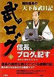 Oda Nobunaga No Tenka Fubu Nikki