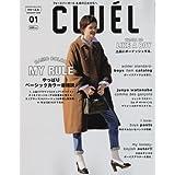 CLUEL 2018年1月号 小さい表紙画像