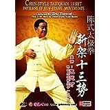 Chinese Kungfu Chen Style Taijiquan TaiChi New Frame 13 Forms by Zhu Tiancai DVD