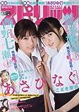 ビッグコミックスピリッツ 2017年 5/15 号 [雑誌]