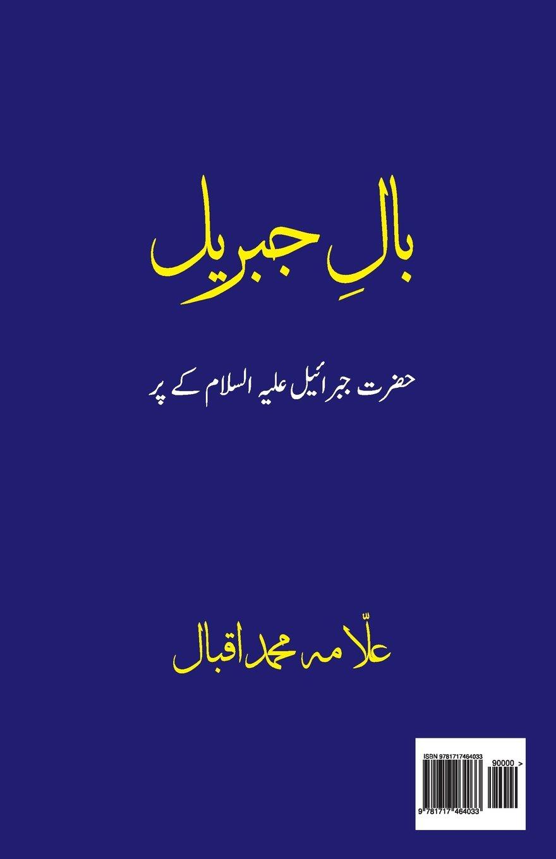 Bal e Jibrael (Urdu Edition): Allama Muhammad Iqbal, Zafar