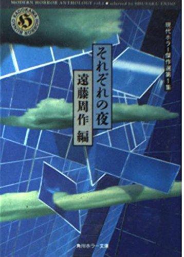 現代ホラー傑作選 (第1集) (角川ホラー文庫)