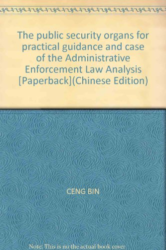 The public security organs for practical guidance and case of the Administrative Enforcement Law Analysis [Paperback](Chinese Edition)