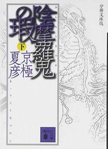 分冊文庫版 陰摩羅鬼の瑕(下) (講談社文庫)