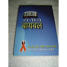 Ronnie's Bible in Marathi Language / Great Engaging Book Recommended for People Living With HIV and AIDS / Contains Biblical Passages and the Reflections of a HIV positive young man named Ronnie