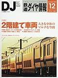 鉄道ダイヤ情報 2017年 12 月号 [雑誌]