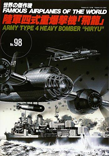 Famous Airplanes of the World, No. 98: Mitsubishi Army Type 4 Heavy Bomber Ki-67