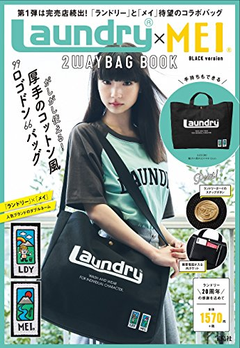 Laundry × MEI 2WAY BAG BOOK BLACK 画像