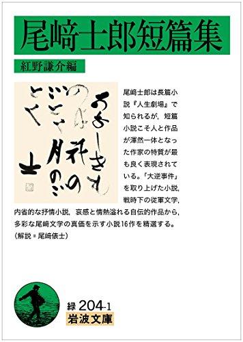 尾﨑士郎短編集  / 紅野謙介
