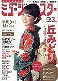 月刊ミュージック★スター 2020年 3月号[雑誌]