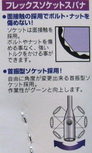 フレックスソケット&スパナ FS-8  8mm
