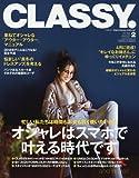 CLASSY.(クラッシィ) 2018年 02 月号 [雑誌]