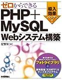 ゼロからできる PHP+MySQL Webシステム構築