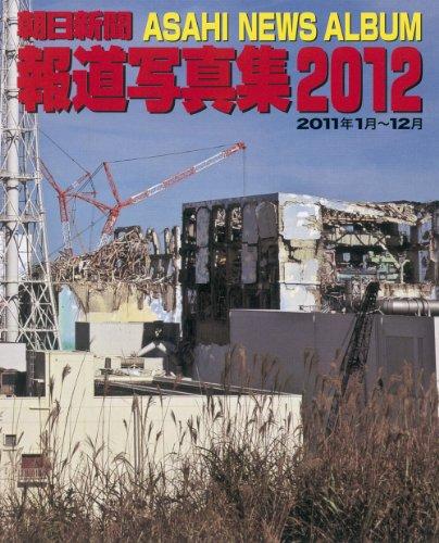 朝日新聞報道写真集2012