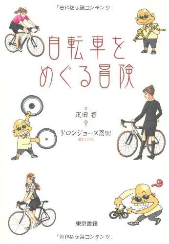 『自転車をめぐる冒険』(東京書籍)