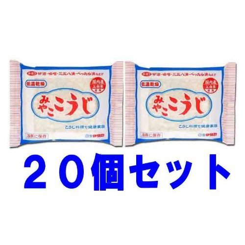 Iseso MIYAKO KOJI Japan rice wine yeast mother square 200 grams × 20 package