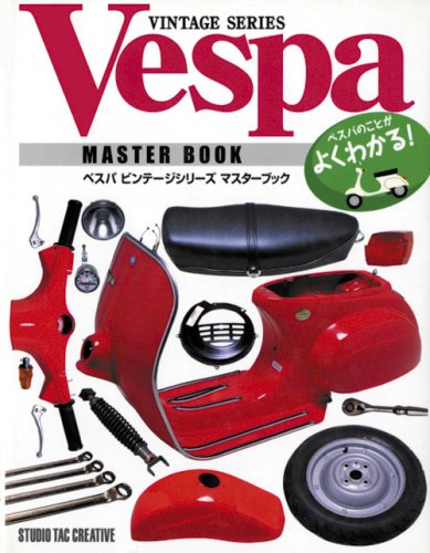 It can be seen often in Vespa - Vespa vintage series master book! (2005) ISBN: 4883932044 [Japanese Import] It can be seen often in Vespa - Vespa vintage series master book! (2005) ISBN: 4883932044 [Japanese Import]