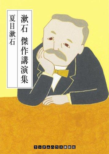 漱石 傑作講演集 (ランダムハウス講談社文庫)