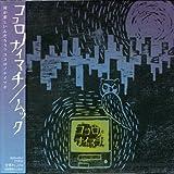 Kokoro No Nai Machi by Mucc (2005-03-30)