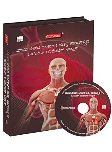 Amazon.in: Buy Junior Animated Atlas of Human Anatomy and Physiology ...