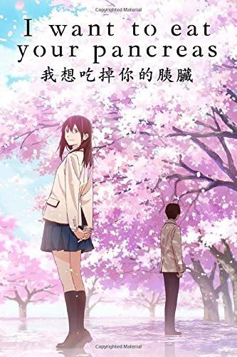 I Want to Eat Your Pancreas: manga I Want to Eat Your Pancreas Notebook