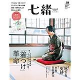 七緒 vol.64 2020年冬号
