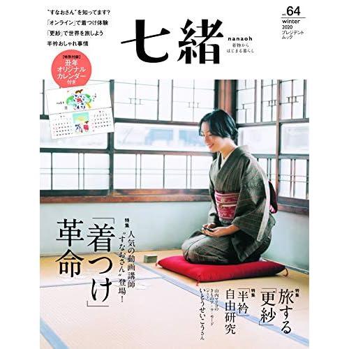 七緒 vol.64 2020年冬号 画像