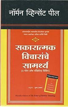 the power of positive thinking pdf in marathi