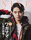 NINE CONTINUE(4) 2019年 03 月号 [雑誌]: GLITTER 増刊